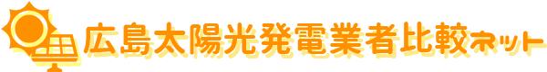 太陽光発電計画のロゴ