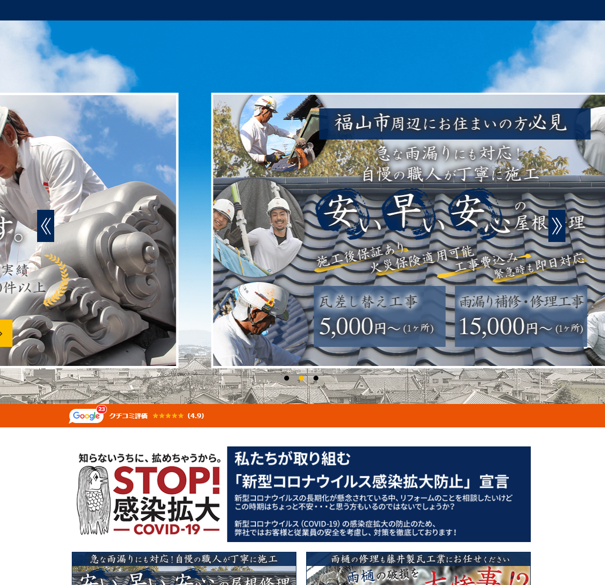 "<span class=""title"">藤井製瓦工業株式会社の口コミや評判</span>"
