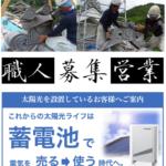株式会社高垣瓦工業所の口コミや評判